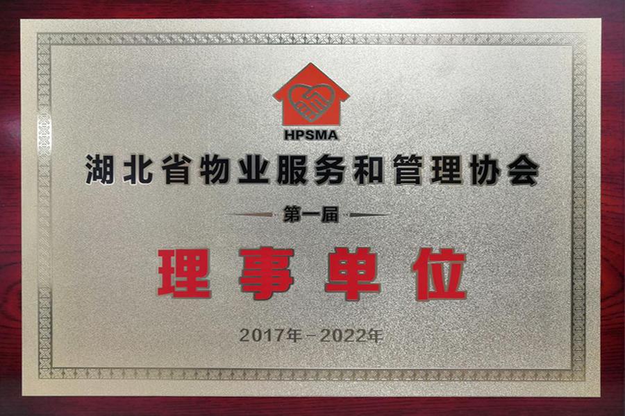湖北省物業服務和管理協會第一屆理事單位