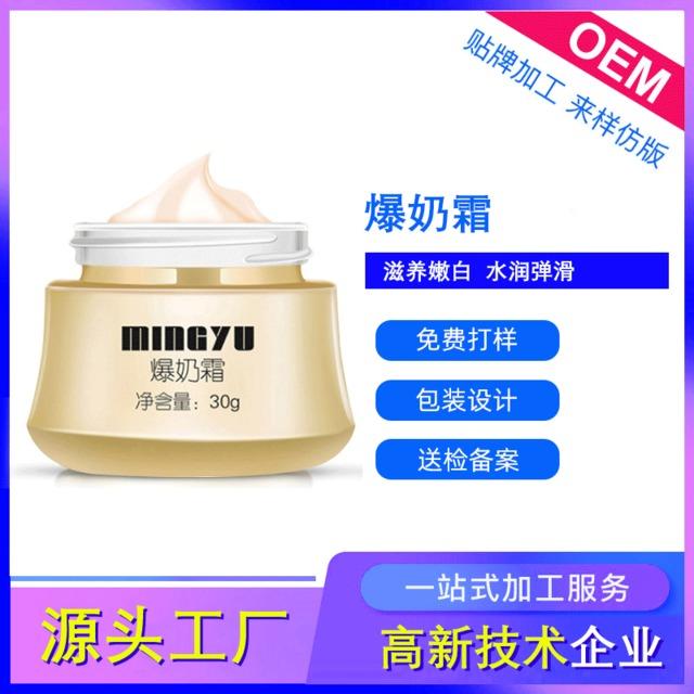 化妝品加工定制 韓國山羊奶滋潤補水爆奶霜 緊致肌膚保濕面霜oem1