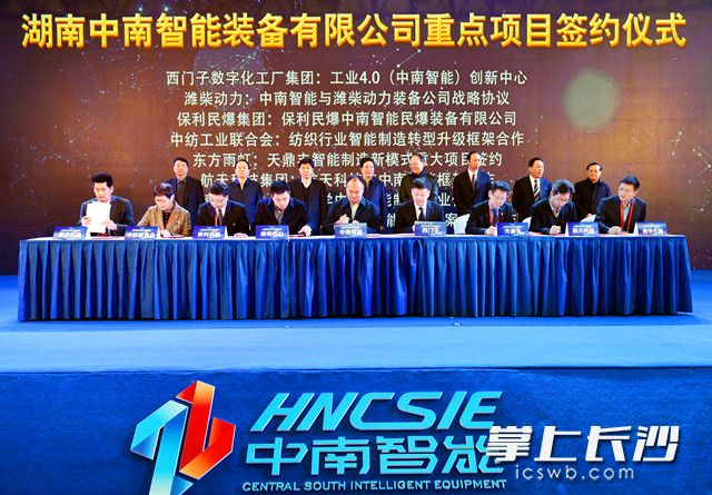HNCSIE and Siemens: Building Hunan's First Industry 4.0 Innovation Center