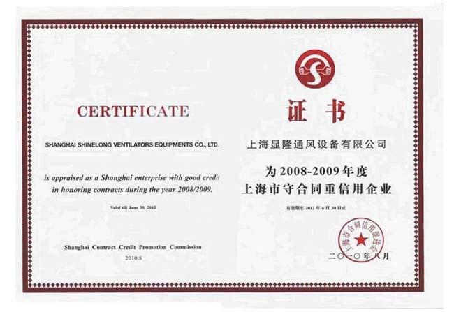 显隆获得了上海市企业合同信用等级为AAA级