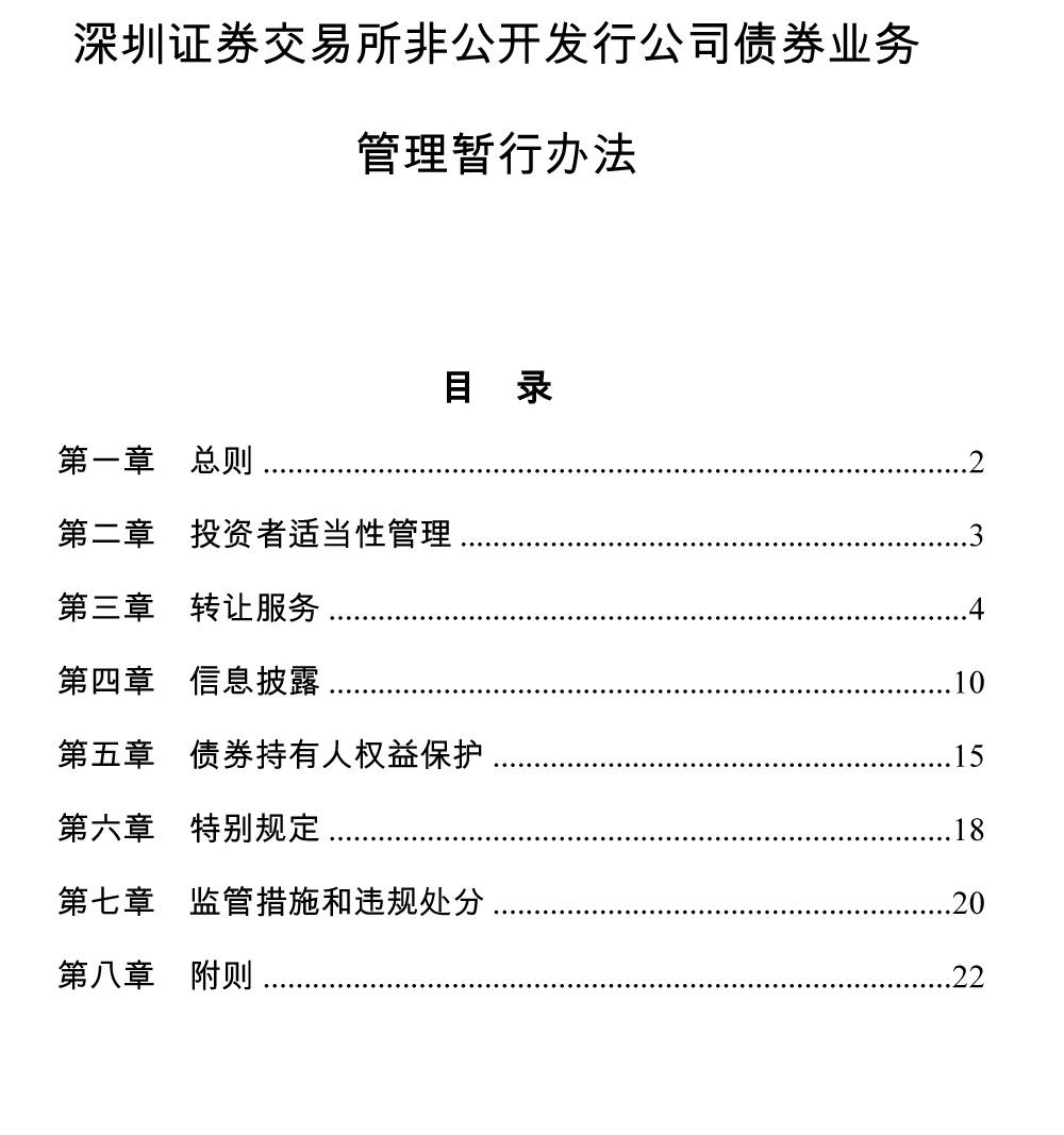 深圳证券交易所非公开发行公司债券业务 管理暂行办法