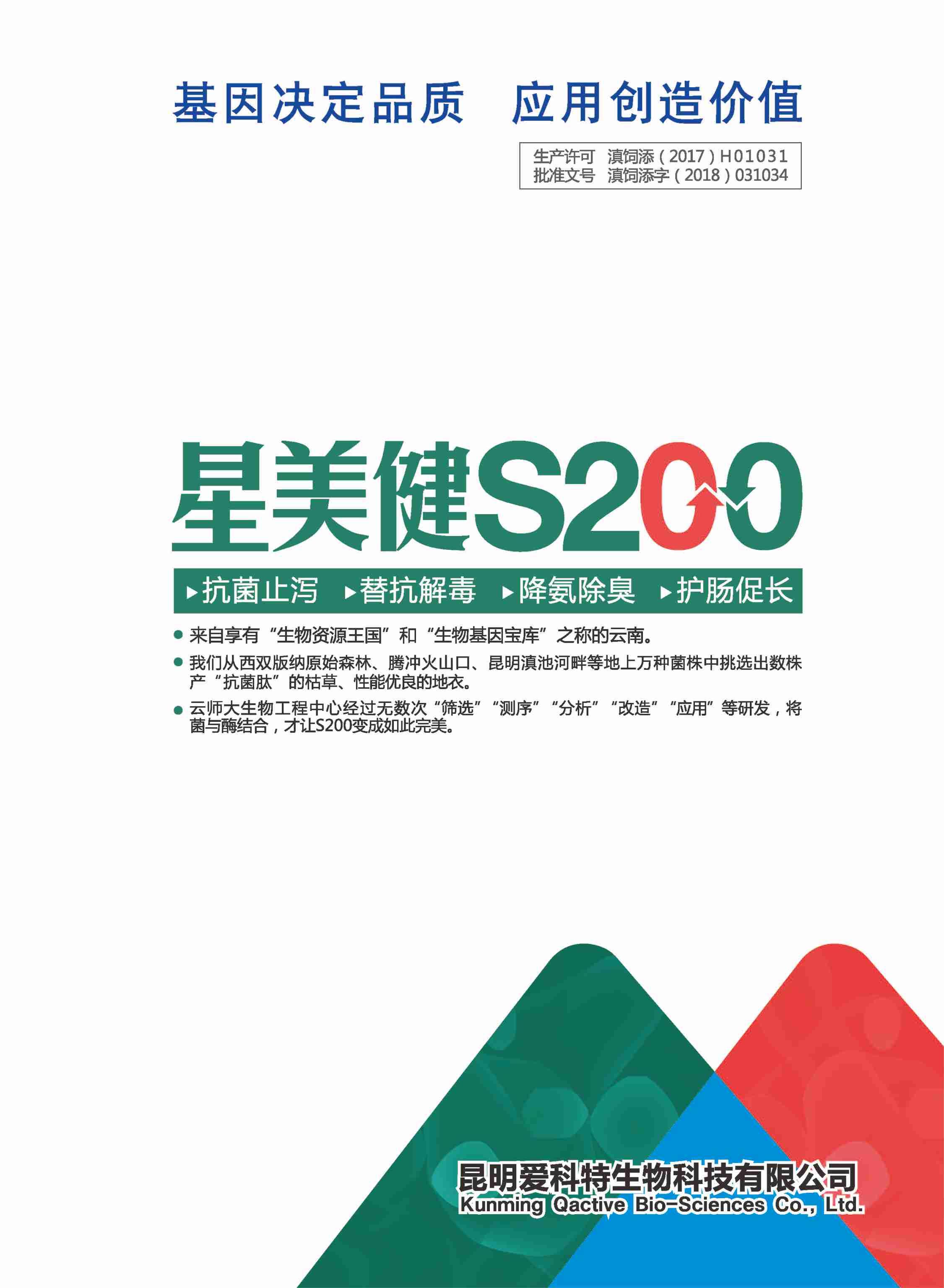 星美健-S200