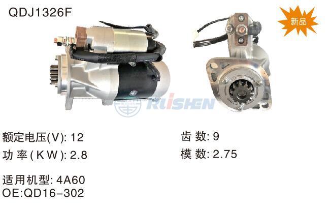 型号:QDJ1326F