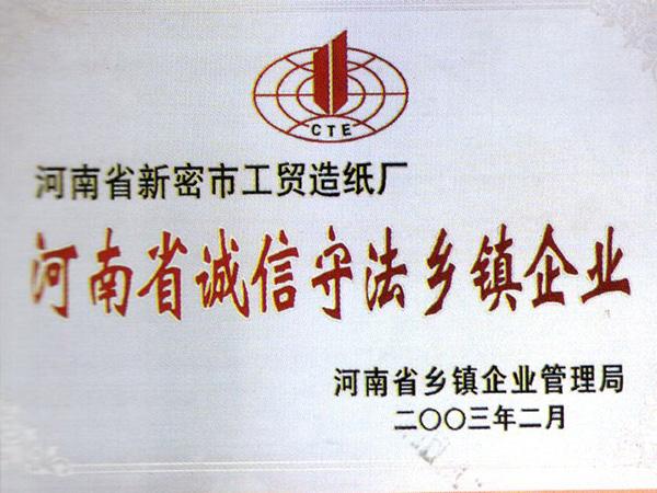 2003年诚信守法乡镇企业