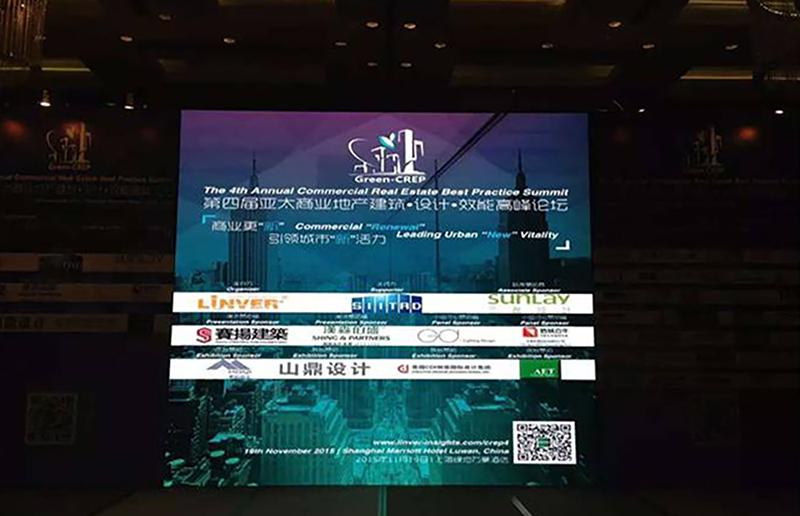 赛扬公司团队受邀出席第四届亚太商业地产建筑-设计-效能高峰论坛