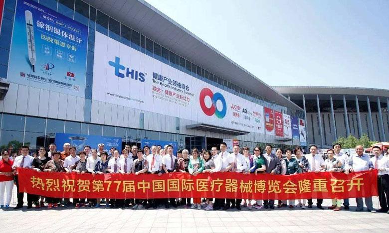 熱烈祝賀新澳冠參加第79屆中國國際醫療器械(春季)博覽會取得圓滿成功!
