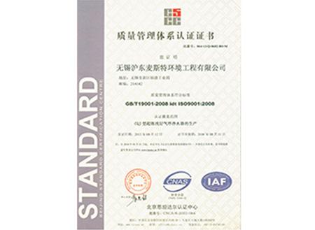 質量管理體系認證證書(CN)