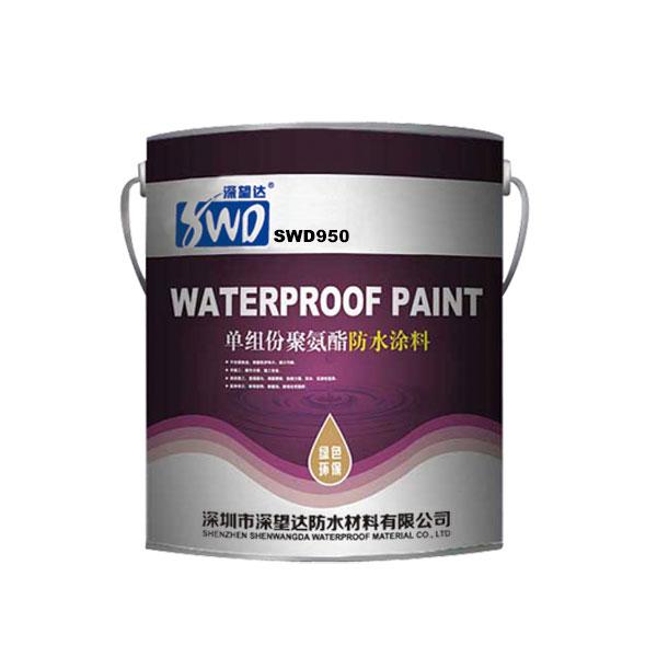 SWD950 單組份濕固化聚氨酯防水涂料