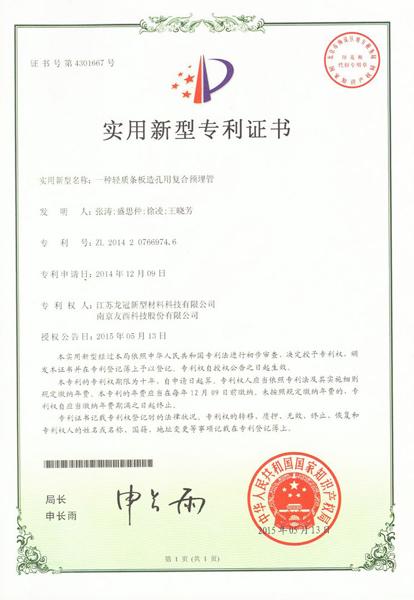 實用新型專利證書(一種輕質條板造孔用復合預埋管)