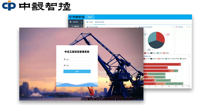 China Construction Engineering Project Management System