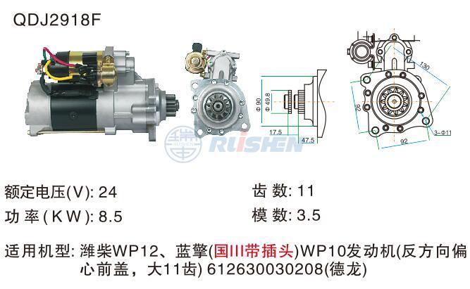 型號:QDJ2918F