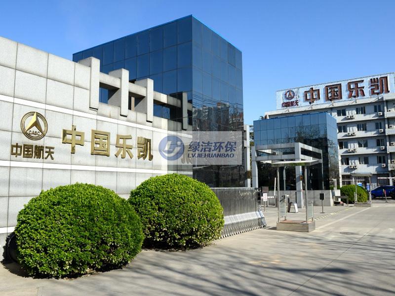 中国航天中国乐凯医疗?乳化液废水处理项目