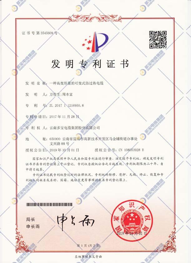 一种高变形量的可变式防过热电缆发明专利证书