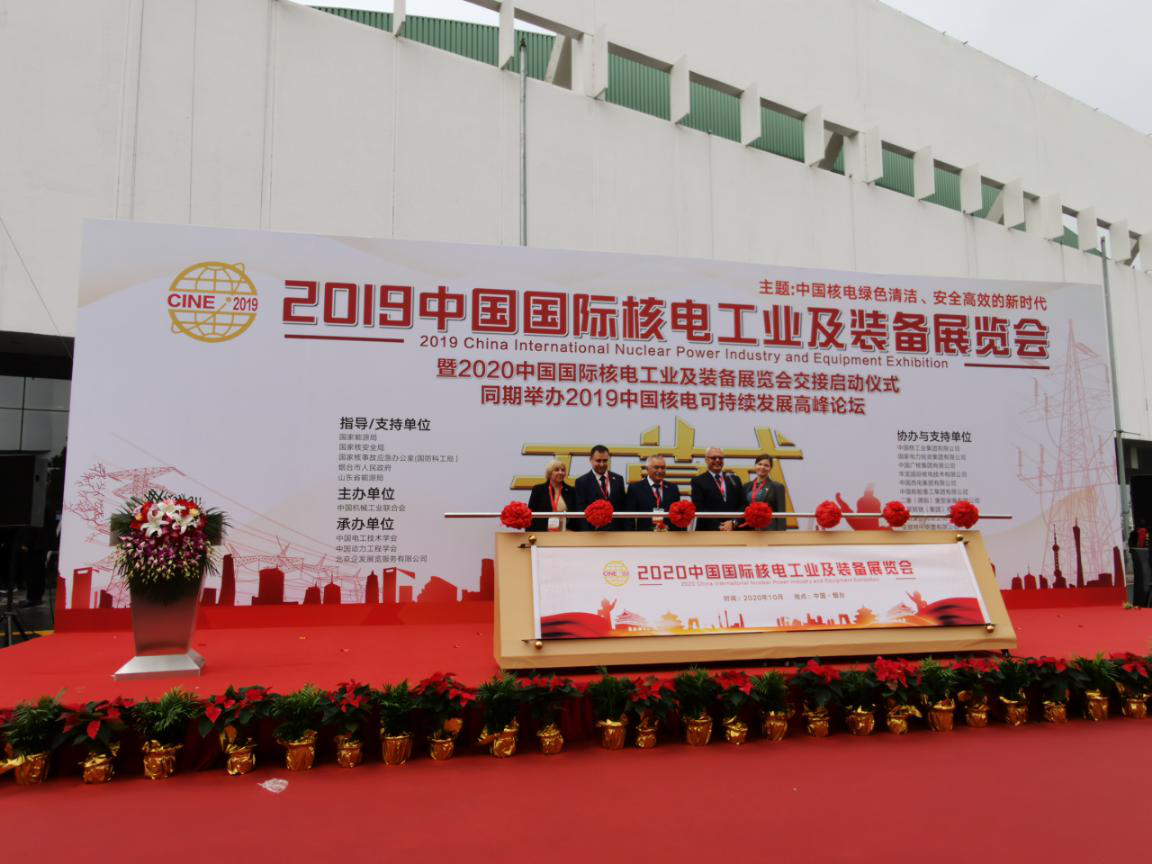 Our company participated in the 2019 China International Nuclear Power Industry and Equipment Exhibition