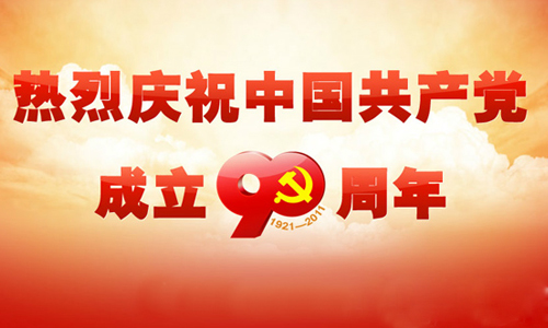 在慶祝中國共產黨成立90周年大會上的講話
