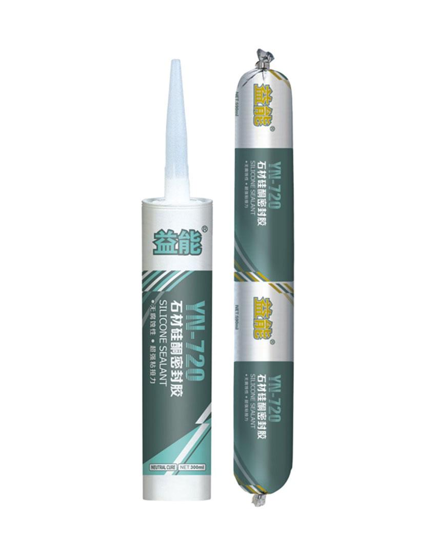 益能YN-720石材硅酮密封胶