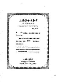 成为上海黄金交易所会员单位
