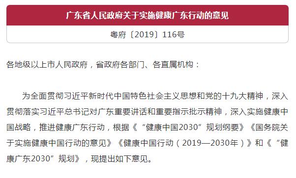 廣東省人民政府關于實施健康廣東行動的意見