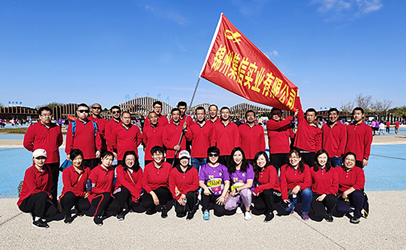 公司工會獲得市職工半程馬拉松賽優秀組織獎