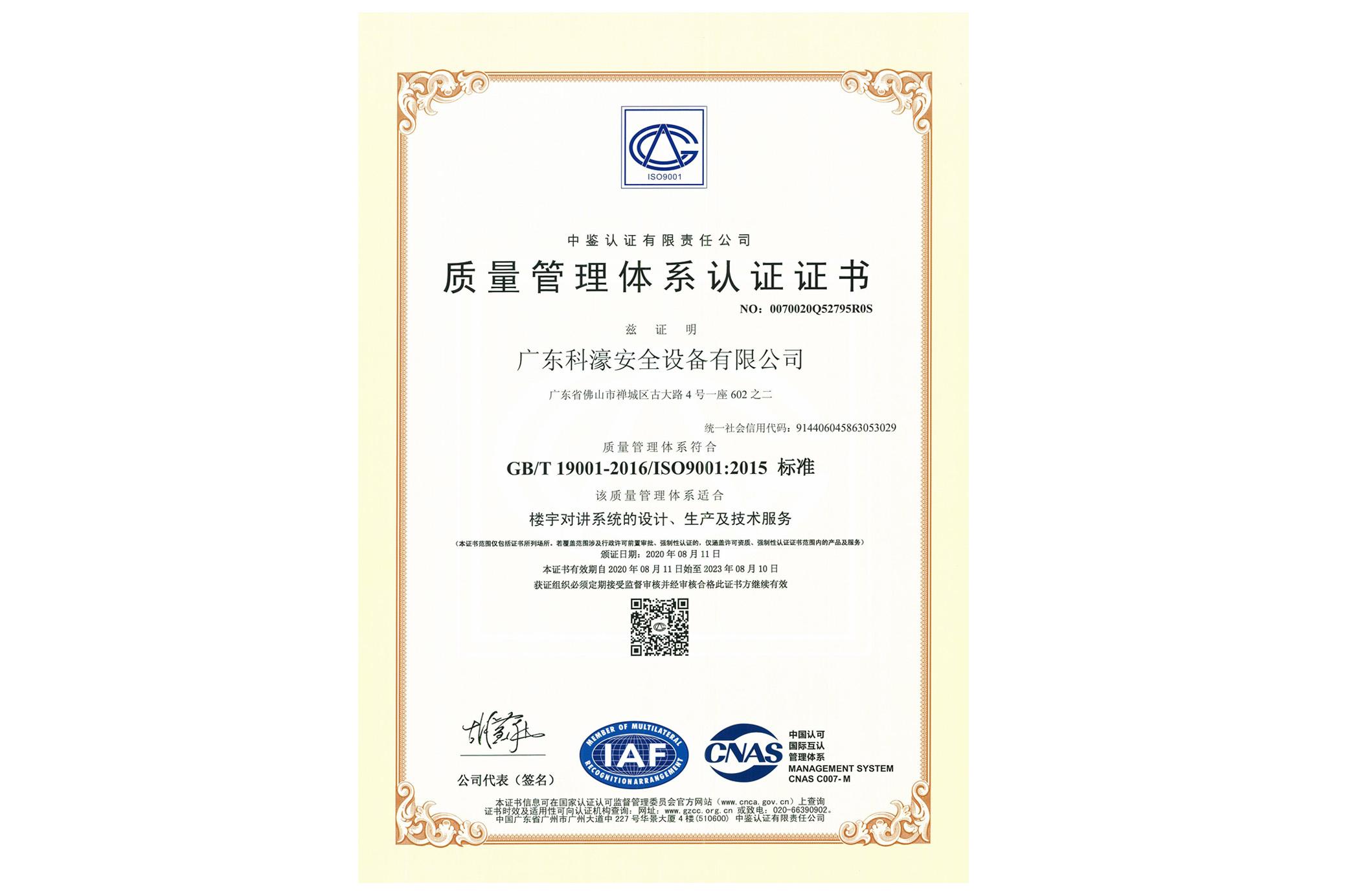 ISO9001质量管理体系认证证书(中)