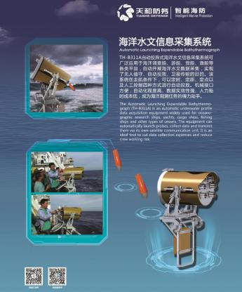 海洋水文信息采集系统