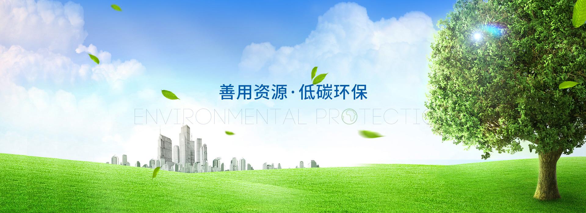 善用资源,低碳环保