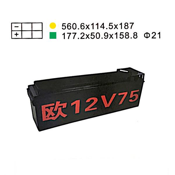 歐12V75