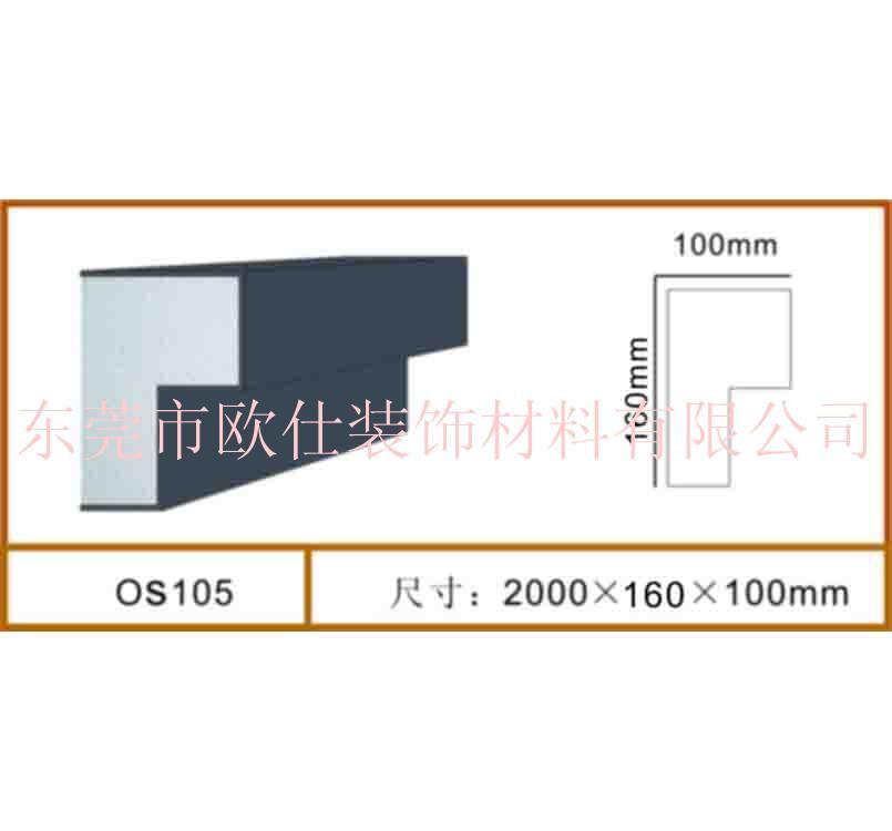 eps線條工廠OS105