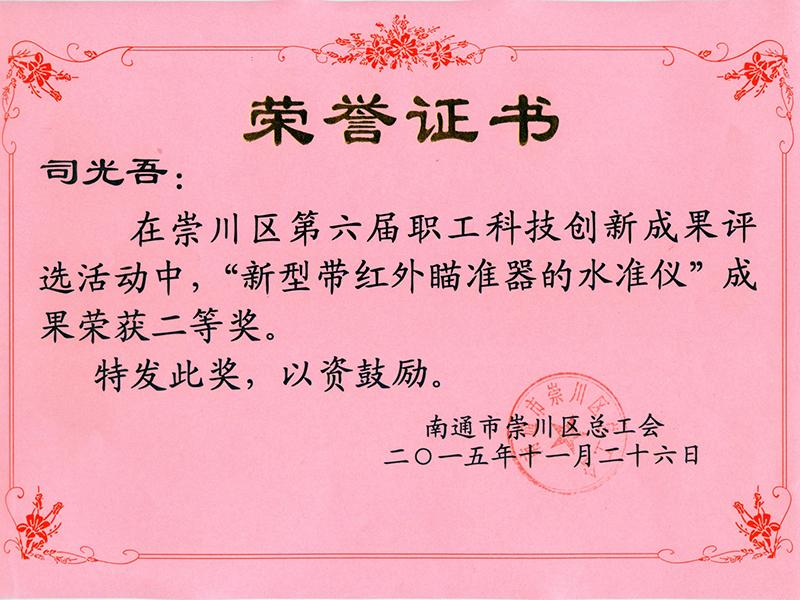 司光吾獲科技成果獎