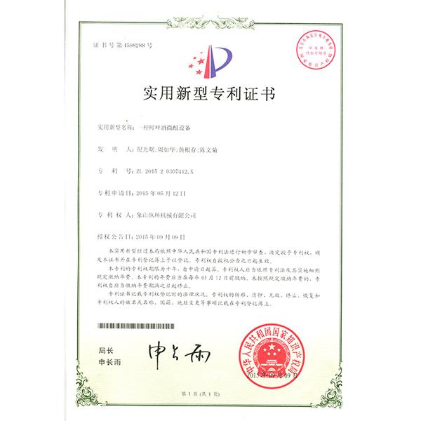 實用新型專利證書4598288-2