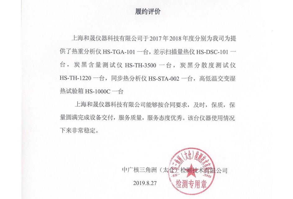 上海和晟儀器客戶履約評價