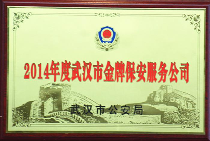 2014年度武汉市金牌保安服务单位