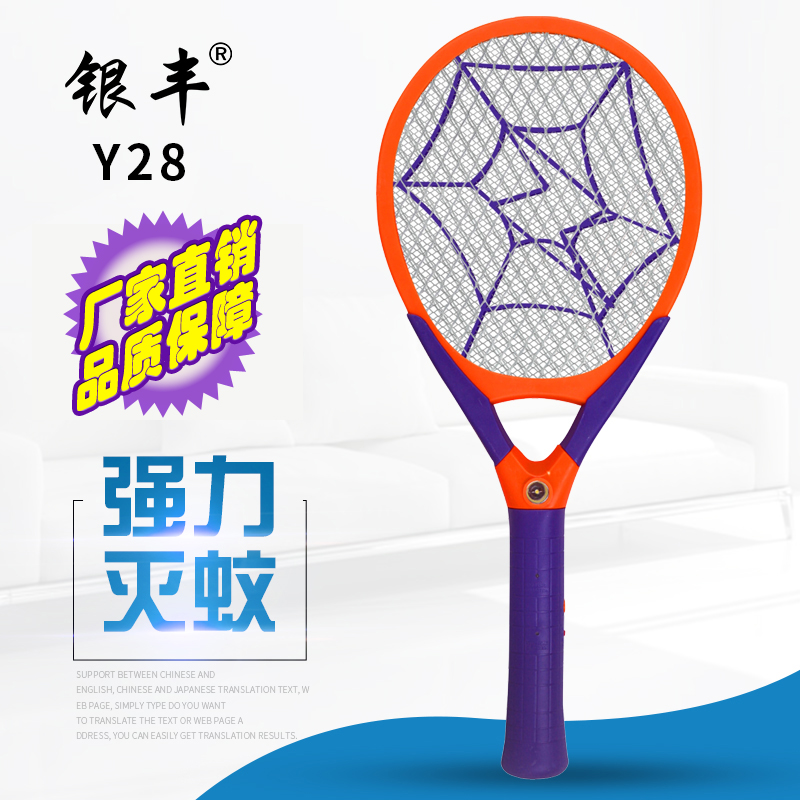 Y28 帶燈充電蚊拍