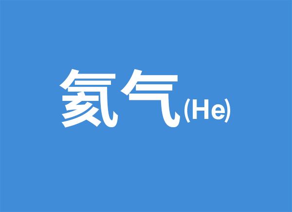 氦氣 (純度 ≥ 99.999%)