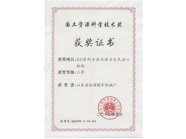國土資源科學技術獎