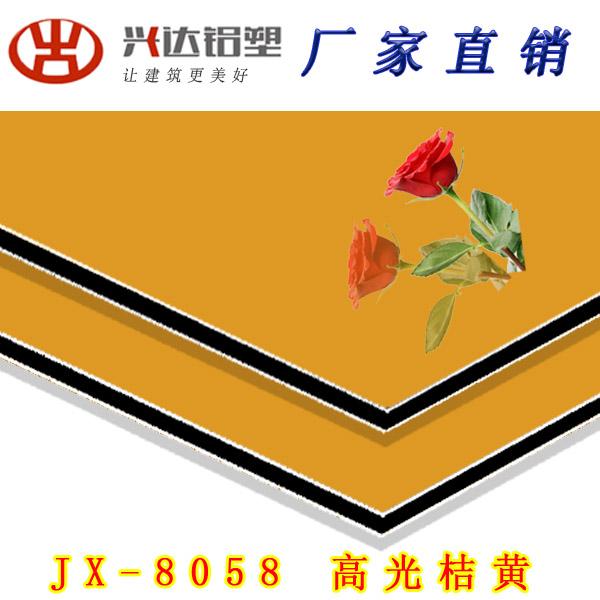 JX-8058 高光桔黃
