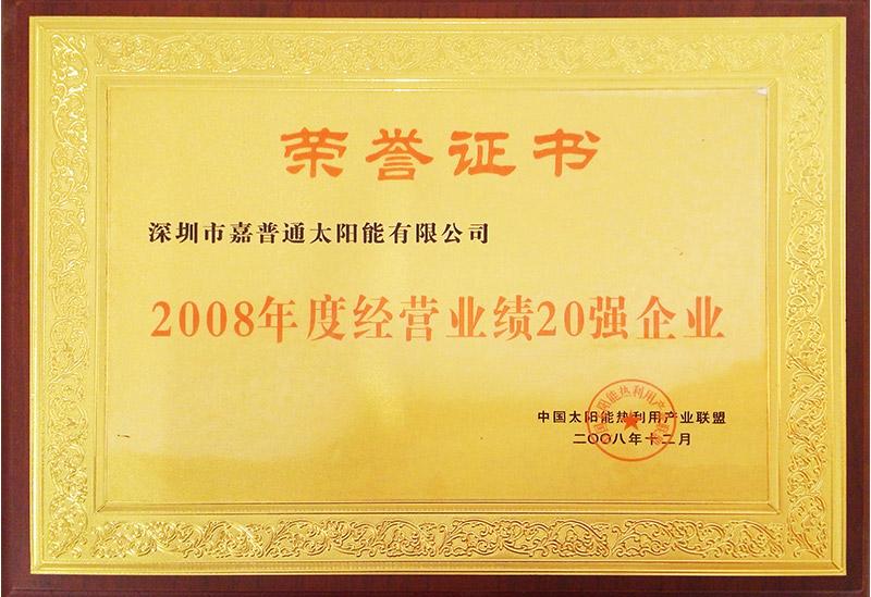 12.4 2008.12中国太阳能热利用产业联盟-2008年度经营业绩20强企业