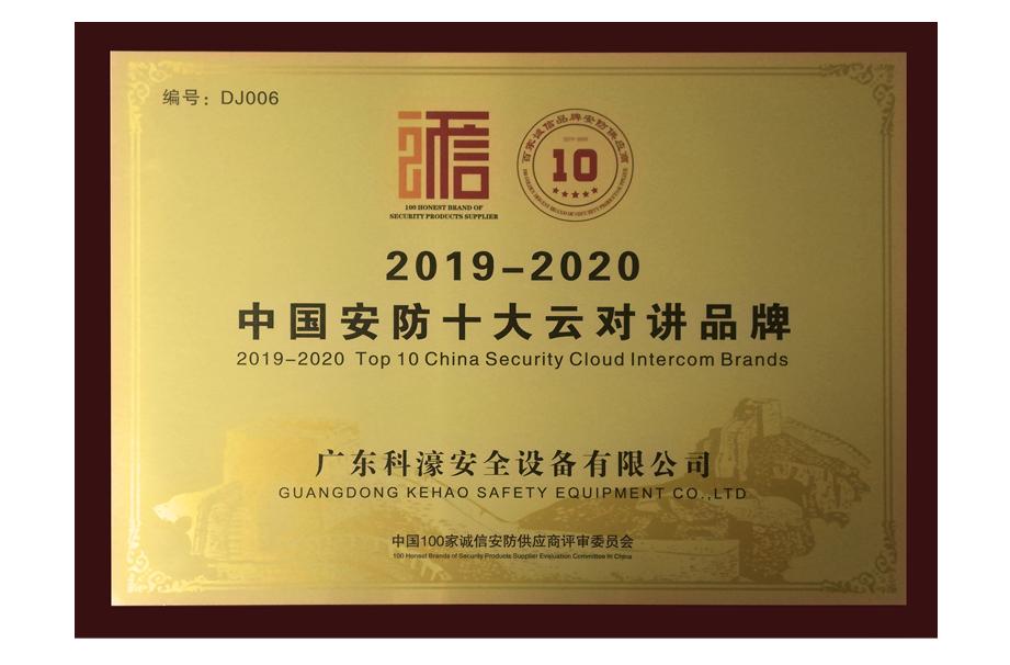 2019-2020中国安防十大云对讲品牌