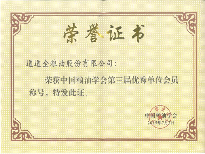 榮獲中國糧油學會第三屆優秀會員單位