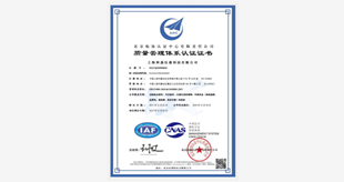 ISO9001質量體系認證