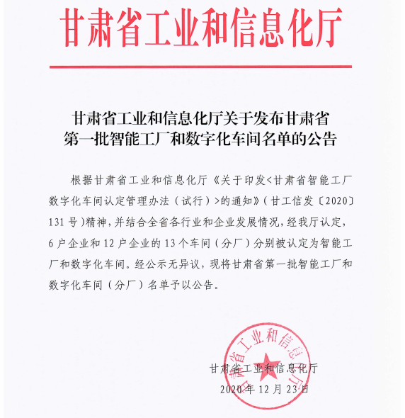 公司榮獲甘肅省第一批數字化車間認定