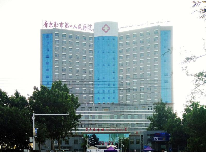 新疆庫爾勒人民醫院