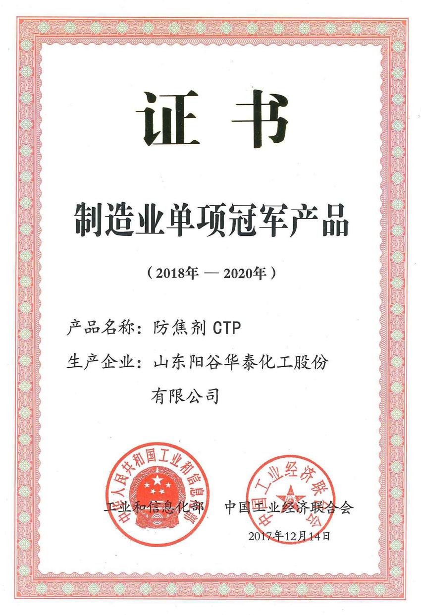 陽谷華泰防焦劑CTP入選工信部第二批制造業單項冠軍產品名單