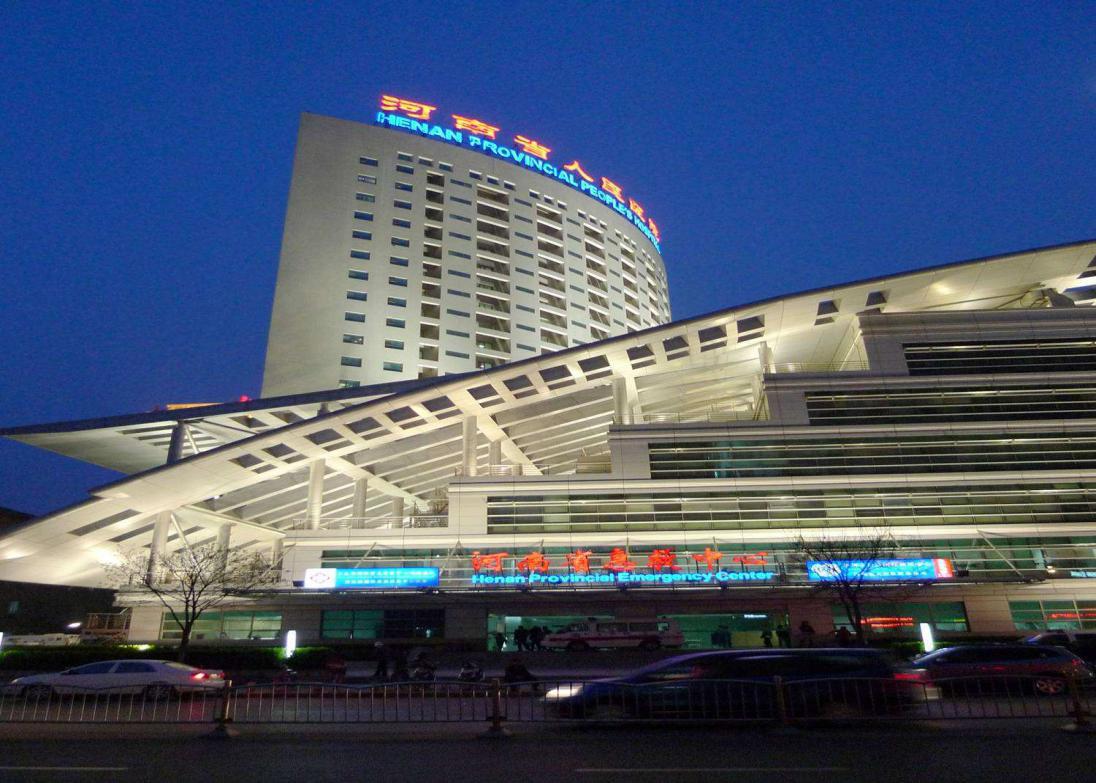 鄭州市人民醫院