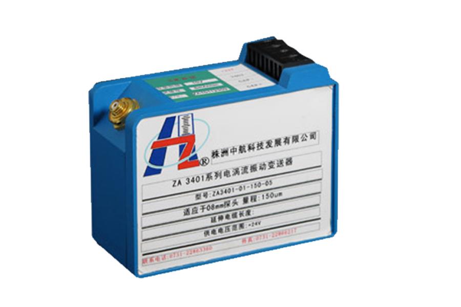 ZA3401三线制轴振动变送器