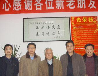 湘潭市食品药品监督管理局局长王平陪同上级领导来公司进行调研