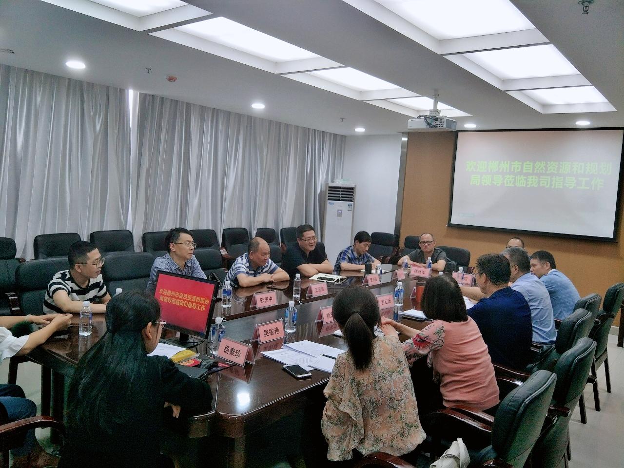 郴州市自然資源和規劃局黨組成員王賢良 一行來我司調研