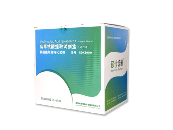 核酸提取或纯化试剂