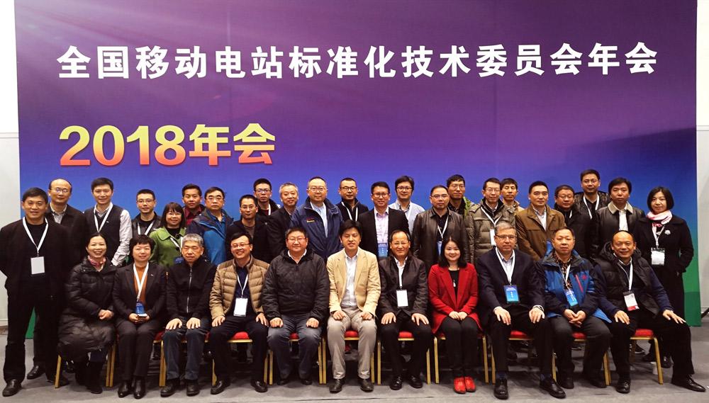 2018年中国电工技术学会移动电站技术专业委员会年会顺利召开