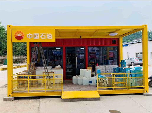 中石油·便利店